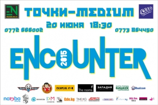 "ENCOUNTER: ""Medium-точки"""