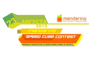 """Mandarino Speed Cube Contest"" - 2015!"
