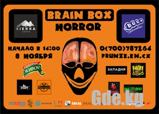 BRAIN BOX: horror