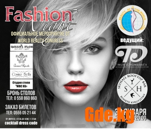 Fashion Night от «WBC KG»