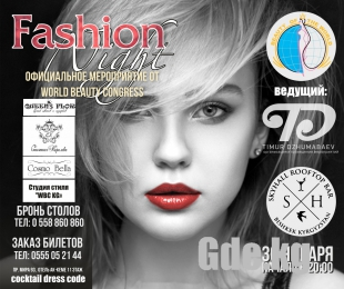 «Fashion Night» от «WBC KG»
